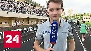 """""""Шеффилд"""" и """"Торпедо"""" играют матч в Москве - Россия 24"""