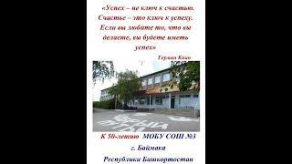 Гордость школы №3 г. Баймака