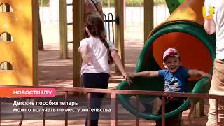 Новости UTV. В России изменились правила получения детских пособий.