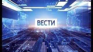 «Вести Алтай», утренний выпуск за 5 мая 2019 года