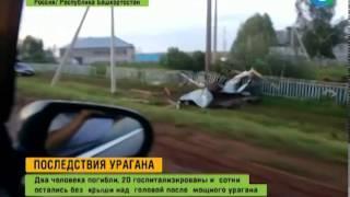 Ураган в Башкирии: Два человека погибли, десятки ранены.