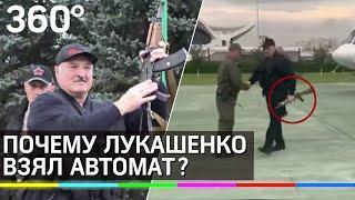 2 недели после выборов в Белоруссии. Почему Лукашенко взял автомат?