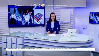 Вести-24. Башкортостан - 17.08.18