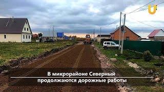 UTV. Новости центра Башкирии за 30 сентября