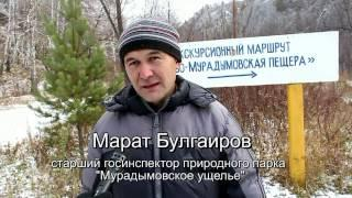 Экотуризму в Башкирии быть!