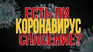 Коронавирус у пожилых и молодых людей. Восприимчивость к болезни COVID-19!!!