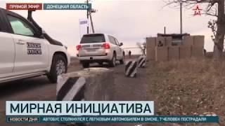Украинские военные придумали новые условия для разведения сил в Донбассе.