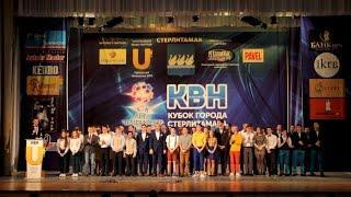 КВН Кубок города Стерлитамак 19.04.15
