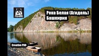 Русская Рыбалка 4 /Река Белая (Агидель) Башкирия