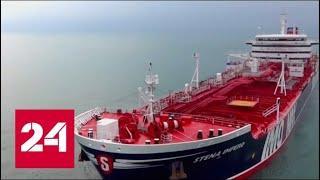 Жесткий ответ: в Ормузском проливе зреет конфликт с непредсказуемыми последствиями - Россия 24
