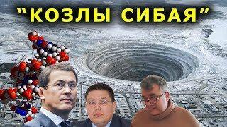 """""""Открытая Политика"""". Выпуск - 76. """"Козлы"""" Сибая""""."""