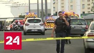 Один убитый и девять раненых: подробности нападения в пригороде Лиона - Россия 24