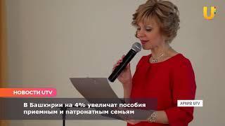Новости UTV. Пособия приемным и патронатным семьям