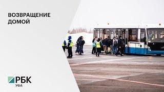 17 апреля в 4:40 в Уфу ввозным рейсом прилетает 97 человек, из них 62 жителя РБ