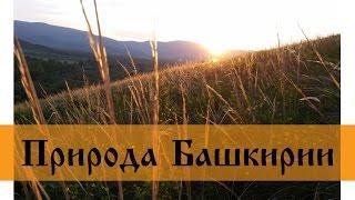 Природа Башкирии: Абзаково и Теляшево