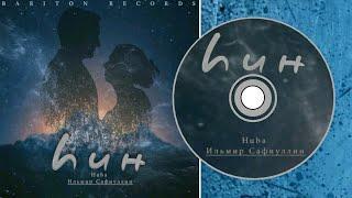 Ильмир Сафиуллин ft. Huba-hин/Ты/You