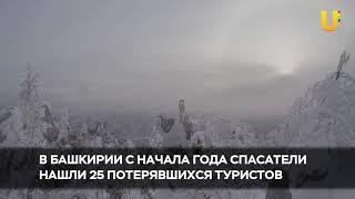 Новости UTV. В Башкирии с начала года спасатели нашли 25 потерявшихся туристов