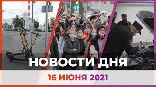 Новости Уфы и Башкирии 16.06.21: электросамокаты, регистрация машин в ТЦ и воспитание молодёжи