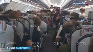 Пассажир рейса Бангкок-Уфа рассказал «Вестям» об условиях перелета – видео
