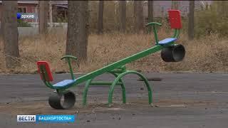 Башкортостан получит из федерального бюджета 245 миллионов на создание комфортной городской среды