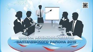 Форум муниципалитетов 2019 | Балтачевский район