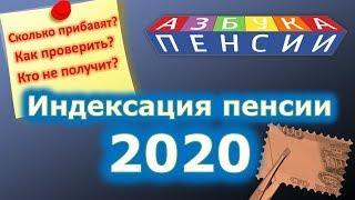 Индексация пенсий в 2020 году