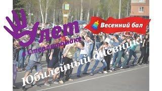 UTV. Весенний бал 2017 в Стерлитамаке. Дневник № 5.