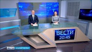 Вести-Башкортостан - 03.12.18