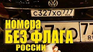 Номера без триколора - Как получить номера без Российского флага?