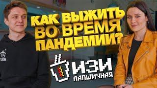 Один из нас. Артём Симонов и Дарья Лавринова о том, как небольшое кафе живет во время пандемии