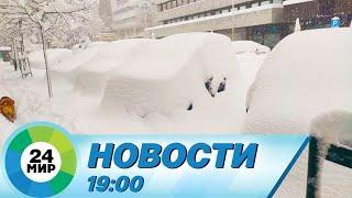 Новости 19:00 от 10.01.2021