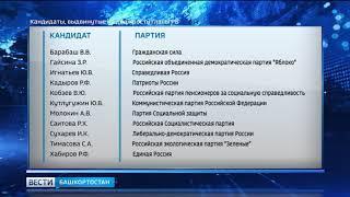 На должность Главы Башкортостана могут претендовать 11 человек
