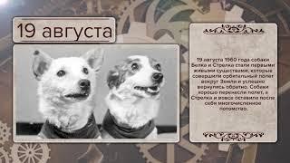 """""Хронограф"" 19 августа"