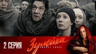 Зулейха открывает глаза. 2 серия (2020) Драма, экранизация @ Россия 1
