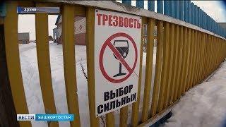 В Башкирии стартовал конкурс «Трезвое село»