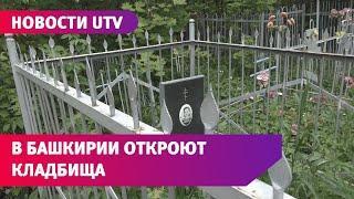 UTV. В Башкирии прошёл вертолетный крестный ход против коронавируса