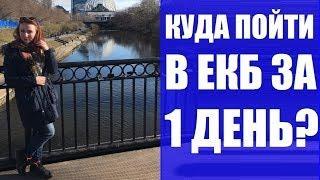 Екатеринбург достопримечательности. Куда пойти что посмотреть за 1 день. Путешествие на Урал Rukzak