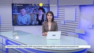 Вести-24. Башкортостан - 30.11.18