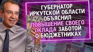 UTV. Из России с любовью. Губернатор  Иркутской области объяснил повышение своего оклада