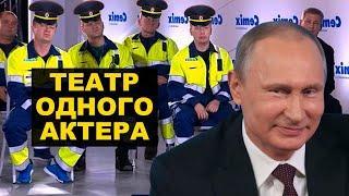 ФСО и администрация – массовка для Путина в Башкирии