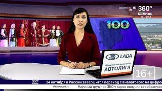 Новости Белорецка на русском языке от 11 октября 2019 года. Полный выпуск