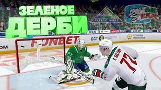 САЛАВАТ ЮЛАЕВ - АК БАРС ЗЕЛЕНОЕ ДЕРБИ  ХОККЕЙ В NHL 09 МОД LordHockey