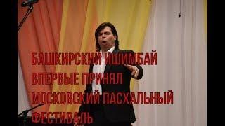 Башкирский Ишимбай впервые принял Московский Пасхальный фестиваль