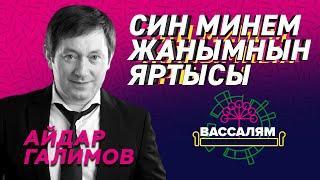 """Шоу """"Вассалям"""" - Айдар Галимов - """"Син минем жанымнын яртысы""""."""