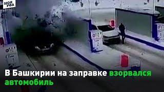 В Башкирии на заправке взорвался автомобиль 1 февраля 2020