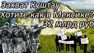 Захват и защита КУШТАУ Башкирии