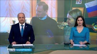 Вести-Башкортостан - 05.02.19