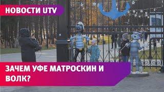 На входе в уфимский парк установили фигуры Волка и Матроскина. Зачем городу такие арт-объекты?