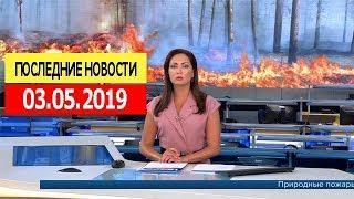 ПОСЛЕДНИЕ НОВОСТИ 03.05.2019 ПОСЛЕДНИЕ НОВОСТИ ДНЯ