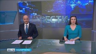 Вести-Башкортостан - 26.02.19